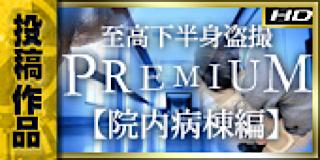 エロ動画:至高下半身盗撮-PREMIUM-【院内病棟編】:パイパンオマンコ