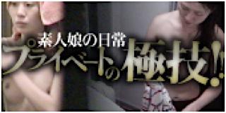 エロ動画:プライベートの極技!!:マンコ