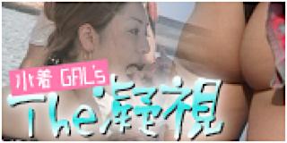 エロ動画:水着GALs THE 凝視:まんこパイパン