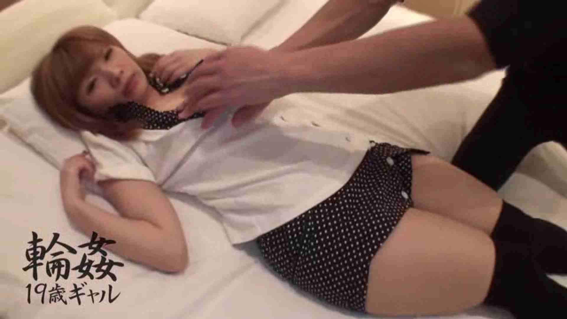 輪●掲示板にお小遣い稼ぎに来た 激カワ19歳ギャル 小悪魔ギャル | 0  52連発 29
