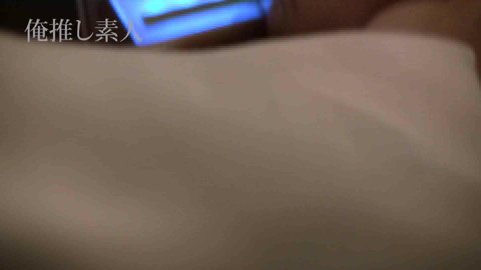 俺推し素人 Gカップ人妻キャバ嬢 雫 素人ギャル女 濡れ場動画紹介 50連発 27