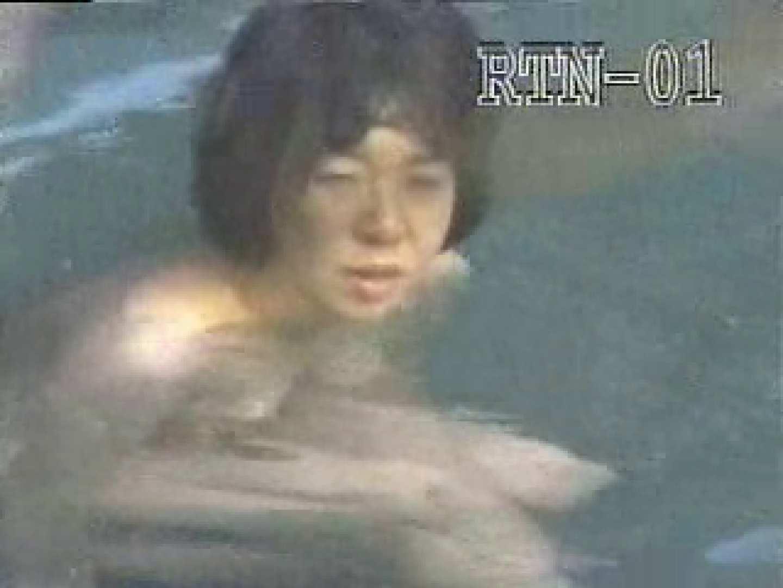 盗撮美人秘湯 生写!! 激潜入露天RTN-01 独占盗撮 戯れ無修正画像 64連発 62